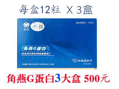 角燕g蛋白3盒