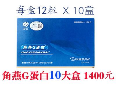 角燕g蛋白10盒