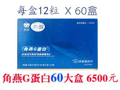 角燕g蛋白60盒