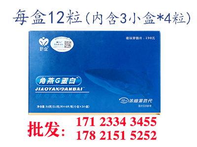 角燕g蛋白批发价