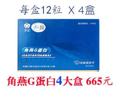 角燕g蛋白4盒